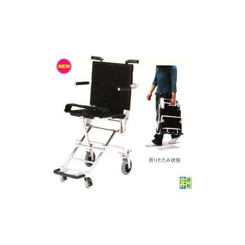 【日進医療器】メーカー直送!NAH-207「介助式」アルミ製 超軽量コンパクト 携帯用 ブラック B004TO1TLW