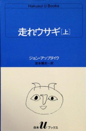 走れウサギ (上) (白水Uブックス (64))
