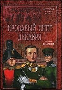 Krovavyj Sneg Dekabrya