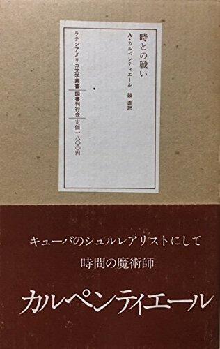 時との戦い (1977年) (ラテンアメリカ文学叢書〈2〉)