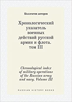 Chronological index of military operations of the Russian army and navy. Volume III (Russian Edition)