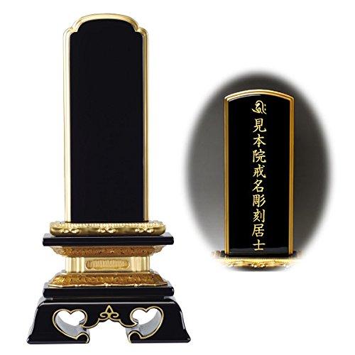 京仏壇はやし 塗り位牌 勝美 5.0寸 【 文字彫り代込み ( 1霊分 ) 】 \u203b文字彫りの上、7~10日でお届けします B00R0PJX9M 5.0寸 5.0寸