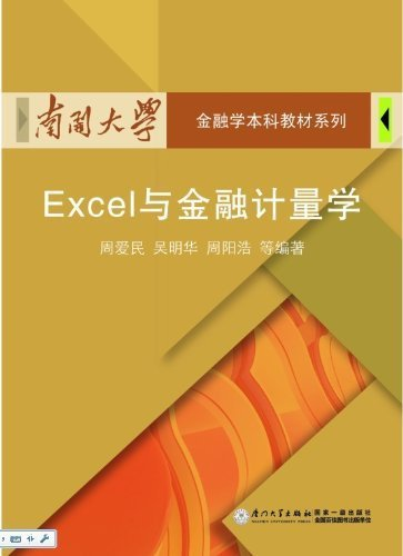 Excel and Financial Econometrics (Chinese Edition)