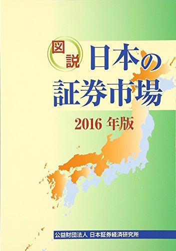図説 日本の証券市場〈2016年版〉