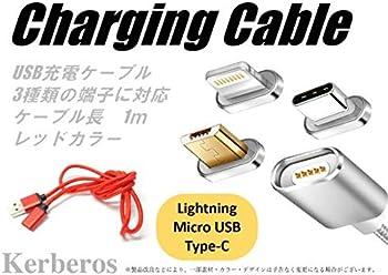 USBケーブル 3in1 Lightning Micro USB Type-C マグネット脱着式 メッシュケーブル レッド 1m Aタイプ 【AK-PH-010R】