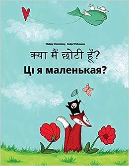 Torrent Descargar Kya Maim Choti Hum? Ci Ja Malienkaja?: Hindi-belarusian: Children's Picture Book Archivo PDF