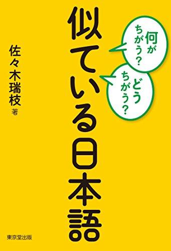 何がちがう?どうちがう? 似ている日本語