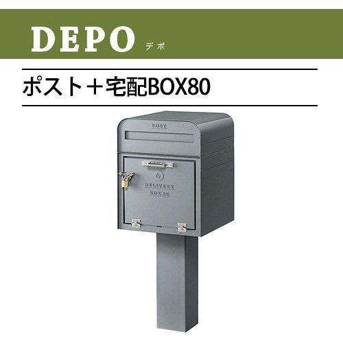 郵便ポスト 郵便受け 宅配ボックス デポ ポスト+宅配BOX80 グレー(2) DEPO   B07FR3BD87