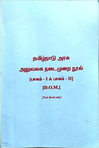 District office manual tamil nadu.