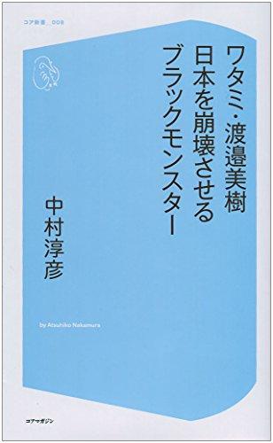 ワタミ・渡邉美樹 日本を崩壊させるブラックモンスター (コア新書)