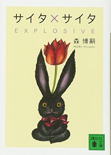 サイタ×サイタ EXPLOSIVE (講談社文庫)