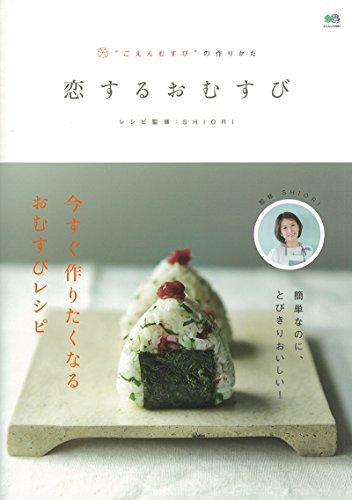"""恋するおむすび """"ごえんむすび""""の作りかた (エイムック 2981)"""