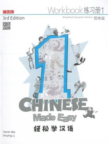 Chinese Made Easy 3rd Ed (Simplified) Workbook 1 (Chinese Made Easy for Kids) (English and Chinese Edition)