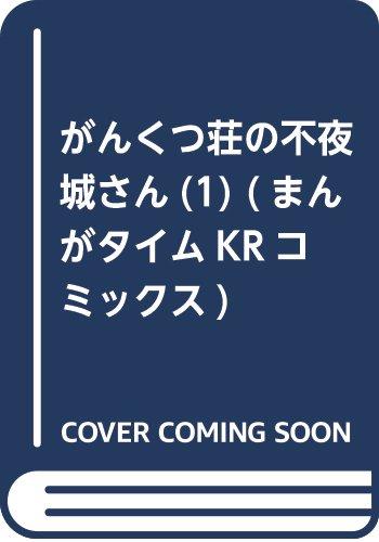 がんくつ荘の不夜城さん (1) (まんがタイムKRコミックス)