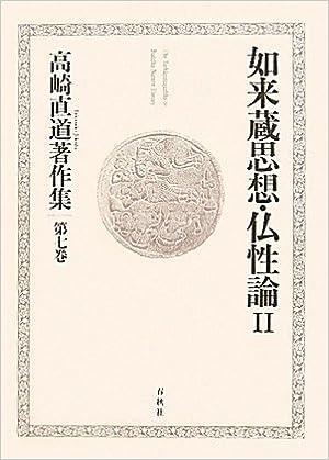 如来蔵思想・仏性論〈2〉 (高崎...