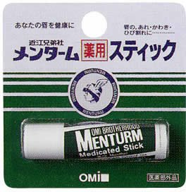 乾燥におすすめのリップクリーム♡近江兄弟社 メンターム 薬用スティック レギュラー