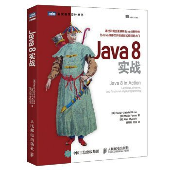 Java 8 combat(Chinese Edition) PDF