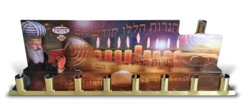 (Hanukkah Menorah for Candle Gold Tin With a printed image)