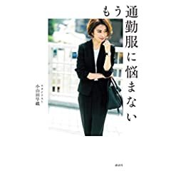 小山田早織 表紙画像