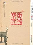 """国史概要(第4版) (普通高等教育""""十一五""""国家级规划教材,博学·史学系列)"""