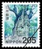 138OnlineShop/日本郵便 205円切手 【10枚組】縄文杉/00-2640