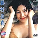 勝村美香 「Floating」 [DVD]