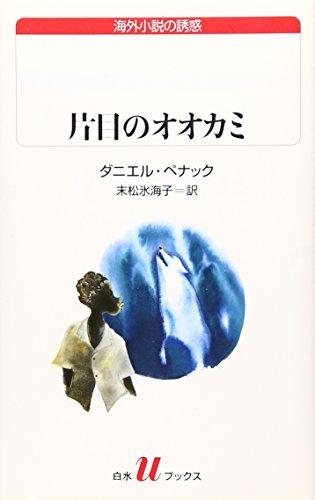 片目のオオカミ (白水uブックス)