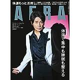 AERA 2020年 11/23号