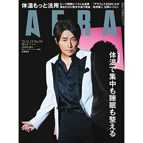 AERA 2020年 11/23号 表紙画像