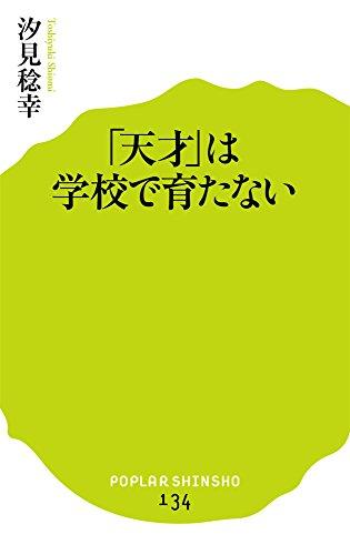 (134)「天才」は学校で育たない (ポプラ新書)