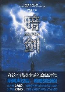 Read Online Dark Sword(Chinese Edition) pdf epub