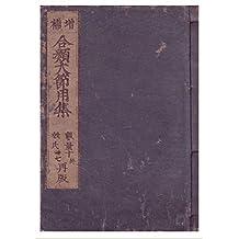 gouruitaisetuyousyuu (Nagano denpa gijyutu kenkyuujyo) (Japanese Edition)