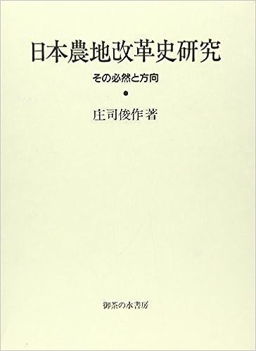 日本農地改革史研究―その必然と...