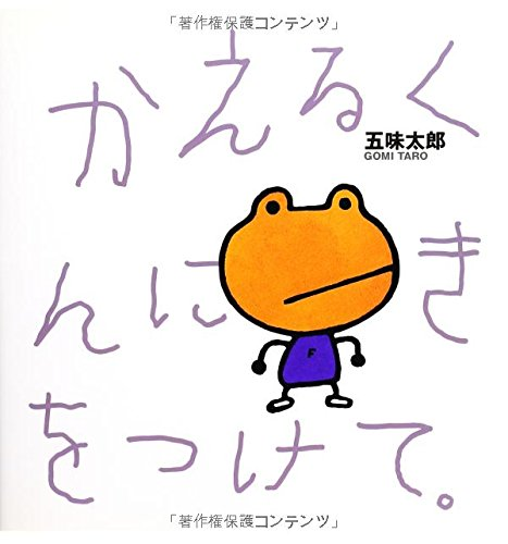 Download Be careful to Frog (2000) ISBN: 4032271607 [Japanese Import] pdf