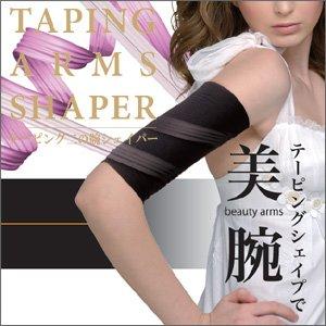 【テーピング二の腕シェイパー】凹凸ウェーブが二の腕を刺激!腕に巻くだけで手軽にテーピングダイエット