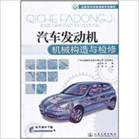 Descarga gratuita de libros electrónicos de Rapidshare.Textbook of the vocational reform innovative demonstration: Automotive Engine mechanical construction and maintenance(Chinese Edition) PDF RTF DJVU