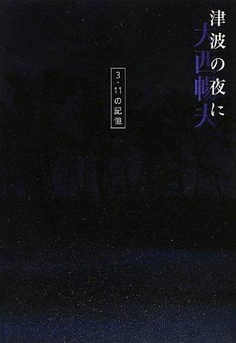 津波の夜に: 3.11の記憶