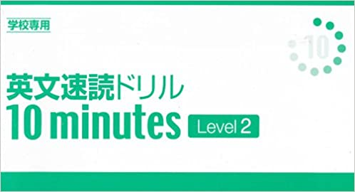 英文速読ドリル10minutes level2 z会出版 本 通販 amazon
