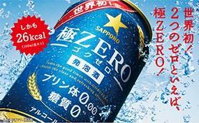 サッポロ極ZERO ZERO ゼロ ゼロゼロ のどごし ゴクゴク感 新ジャンル 第三ビール 桐谷美鈴 三村マサカズ さまぁーず