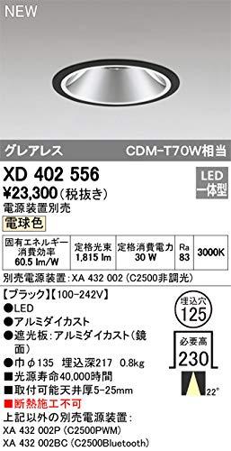 オーデリック/M形ダウンライト XD402556 電源装置別売 B07T823M8J
