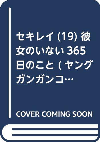 セキレイ(19) 彼女のいない365日のこと (ヤングガンガンコミックス)