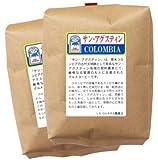 【自家焙煎コーヒー豆】業務用 コロンビア・サン・アグスティン1kg(500g×2) (豆のまま)