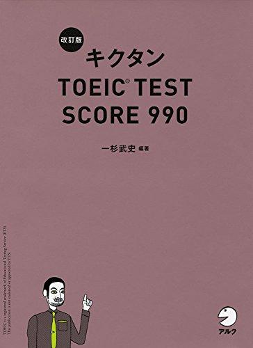 【新形式問題対応/CD-ROM付】 改訂版キクタンTOEIC TEST SCORE 990