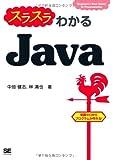 スラスラわかるJava (Beginner's Best Guide to Programmin)