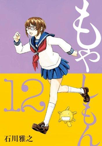 もやしもん(12) (イブニングKC)