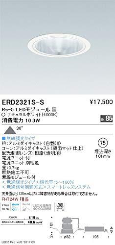 ENDO LEDグレアレスベースダウンライト ナチュラルホワイト4000K 埋込穴φ75mm 無線調光 FHT24W形相当 超広角 ERD2321SS(ランプ付) B07HQ22R57