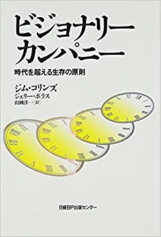 image for Built to Last: Successful Habit of Visionary Companies [Japanese]
