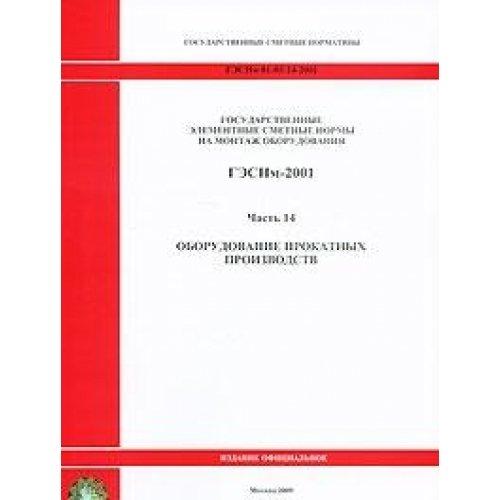 Read Online GESNm 81-03-14-2001. Chast 14.Oborudovanie prokatnyh proizvodstv pdf