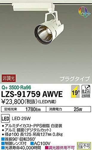 DAIKO LEDスポットライト (LED内蔵) プラグタイプ Q+ 3500 LZS91759AWVE   B07K2TLFH8
