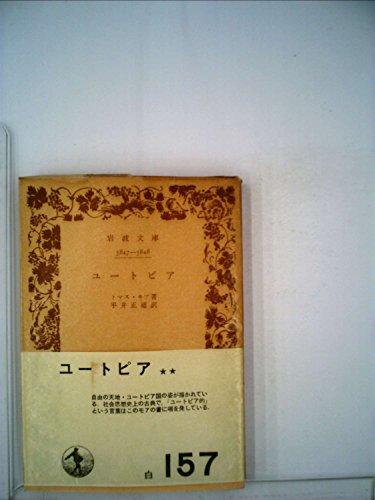 ユートピア (1957年) (岩波文庫)